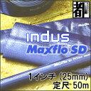 カクイチ 送水ホース インダスマックスフローSD 1インチ(25mm) 50m【smtb-k】【w3】