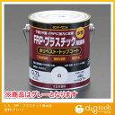 ショッピングプラスチック エスコ 0.7LFRP・ プラスチック用水性塗料[グレー] (EA942ER-2)