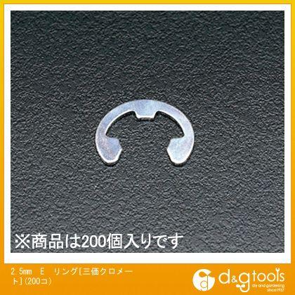 エスコ 2.5mmEリング[三価クロメート](200コ) (EA949WE-2.5)