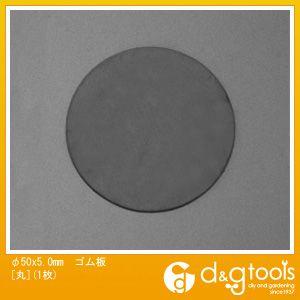 φ50x5.0mmゴム板[丸](1枚) (EA997XC-37)