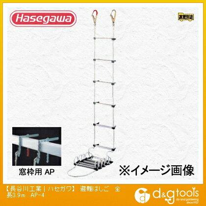長谷川工業 蛍光避難はしご(13640) 窓枠用 全長3.9m (AP-4)