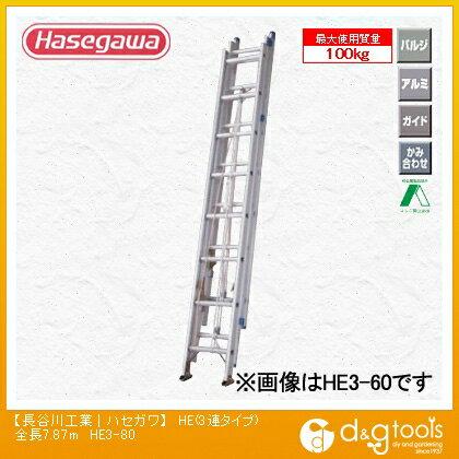 長谷川工業 3連はしご 全長7.87m (HE3-80) 長谷川工業 はしご 3連はしご 梯子 ハシゴ はしご