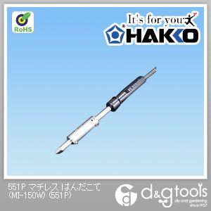 白光/HAKKO マチレスはんだこて(MI-150W)ステンレス・板金加工用はんだこて 551P ハンダごて