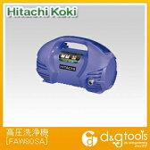 日立工機 高圧洗浄機 (FAW80SA) HITACHI 高圧洗浄機 家庭用高圧洗浄機【02P03Dec16】