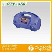 日立工機 高圧洗浄機 (FAW85SA) HITACHI 高圧洗浄機 家庭用高圧洗浄機【02P03Dec16】