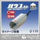 ハウスビーエム マルチ兼用コアドリル(回転・振動兼用) MVCタイプ(フルセット) 110mm (MVC-110)