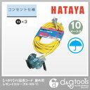 ハタヤ/HATAYA FX延長コード 屋外用 防雨タイプ レモンイエロー  (FX-103-Y)