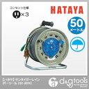 ハタヤ/HATAYA 防雨型サンタイガーレインボーリール(屋外用) (GX-501K)