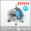 Hataya stainless steel hose reel [hose length:] 20m +1.5m  (in SSA-20P ) entry point 5 times!) belonging to Until money of 5/14( fire) 10:00 - 5/17() 23:59