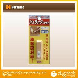 ハウスボックス シェラックつや有り 511 (72027511)