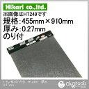 光 トタン板(のり付) 厚み0.27mm 規格455mm×910mm HT249T