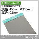 光 ステンレス板(SUS430) 厚み0.5mm 規格455mm×910mm HS549