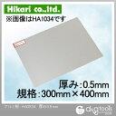 光 アルミ板 厚み0.5mm 規格300mm×400mm (HA0534)