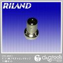 RILAND PT-31 プラズマロングチップ 10個セット...