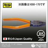 ダービー ペンチ 150mm 日本製 (1050-150)【あす楽】