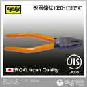 ダービー ペンチ 200mm 日本製 1050-200