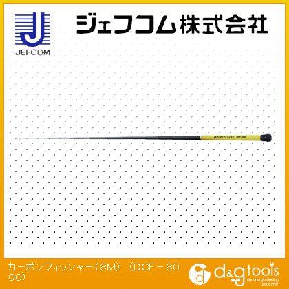 デンサン カーボンフィッシャー ケーブル牽引具 8m (DCF-8000)
