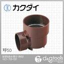 カクダイ 耐熱排水受け 呼50 (421-705-50)