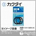 カクダイ 補修用Oリング 11.8×2.4 (794-85-12)