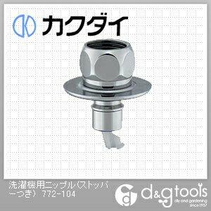 カクダイ 洗濯機用ニップル(ストッパーつき) 772-104