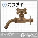 カクダイ ガーデン専用水栓 レトロ (701-305-13)