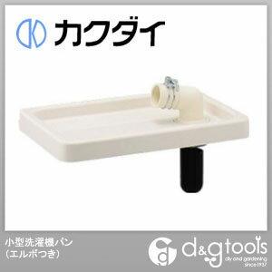 カクダイ 小型洗濯機パン(エルボつき) 426-600の商品画像