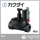カクダイ 電磁弁 水力発電ユニット 呼20 504-031-20