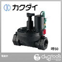 カクダイ 電磁弁 水力発電ユニット 呼50 (504-031-50)