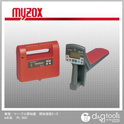 マイゾックス 鉄管・ ケーブル探知器 探知深度0?5m未満 (PL-960) myzox レジャー用品 便利グッズ(レジャー用品)