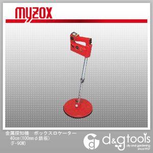 マイゾックス 金属探知機 ボックスロケーター 40cm(100mmφ鉄板) (F-90M) myzox レジャー用品 便利グッズ(レジャー用品)