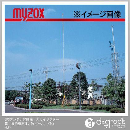 マイゾックス GPSアンテナ昇降機スカイリフターIII昇降機本体、5mポール SKY-LF
