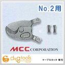 MCC ケーブルカッター替刃 NO.2 (CCE0302) ケーブルカッター ケーブル カッター