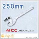 MCC MCCコーナーレンチアルミAD250 250 CWALAD25 1