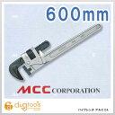 MCC パイプレンチアルミ DA パイレン PWDA600