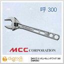MCC エコモンキレンチワイド 300 モンキーレンチワイド (EMW-300)