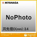 【ミヤナガ】 デルタゴンビット 振動用 3.4 5ホンP ネジ (DLS34P5)