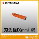 ミヤナガ 乾式ドライモンドコアドリル/ポリクリックシリーズ カッター 65mm PCD65C