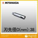 【ミヤナガ】 ウッデイングコア/ポリ カッター 38X130 (PCWS38C)