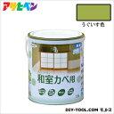 アサヒペン NEW水性インテリアカラー和室カベ用 無臭水性塗料 うぐいす色 1.6L