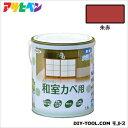 アサヒペン NEW水性インテリアカラー和室カベ用 無臭水性塗料 朱赤 1.6L