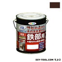 RoomClip商品情報 - アサヒペン 油性高耐久鉄部用塗料 こげ茶 1.6L