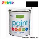 アサヒペン 水性多用途EX 黒 1.6L asahipen 塗料 水性塗料