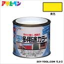 アサヒペン 水性多用途カラー 黄色 1/5L asahipen 塗料 水性塗料