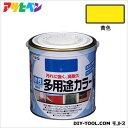 アサヒペン 水性多用途カラー 黄色 0.7L asahipen 塗料 水性塗料