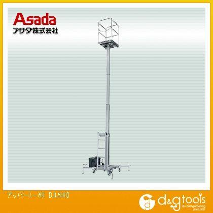 アサダ アッパーL-63 (UL630)