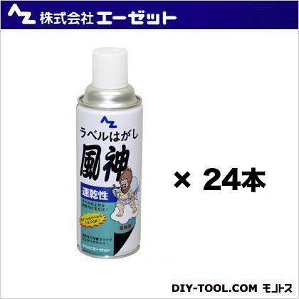 エーゼット 速乾性ラベルはがしスプレー 風神 420ml (950) 24本セット AZ 補修剤・補修用品 剥離剤・リムーバー