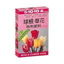 アミノール化学 球根草花専用肥料 400g