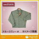 アリオカ 作業着(作業服) エコジャンパー スモークグレー M (6300)