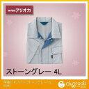 ショッピング夏用 アリオカ 作業着(作業服) 半袖ジャンパー 春夏用 ストーングレー 4L (884)