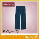 アリオカ 作業着(作業服) ワンタックカーゴパンツ ネイビー 70 (D1650)